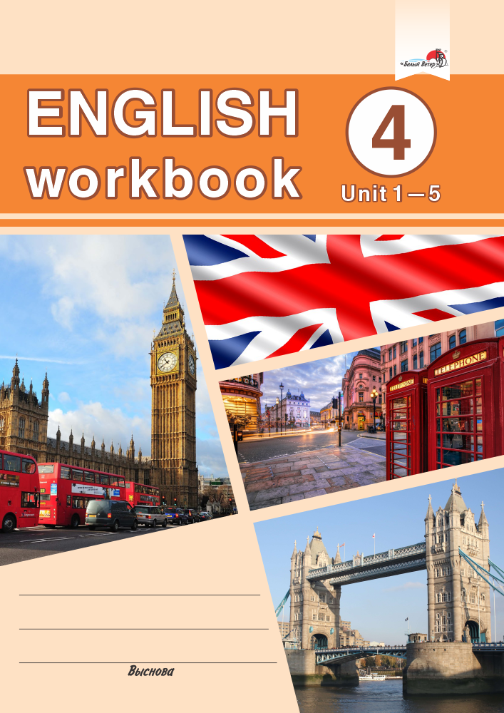 English workbook. Form 4 (Unit 1-5)