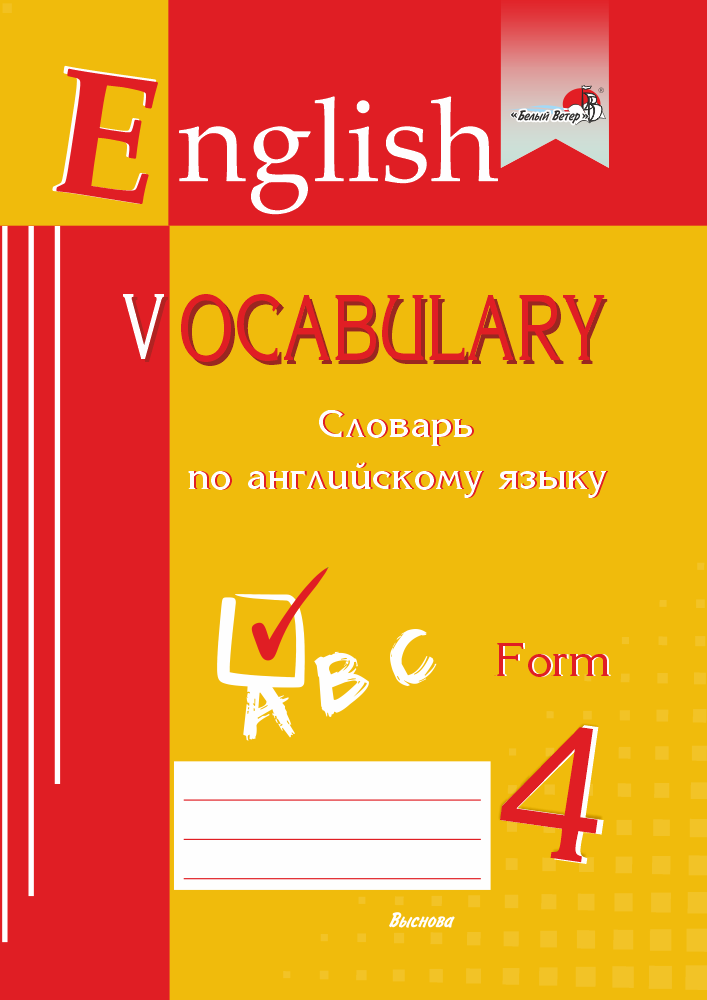 English vocabulary. Form 4