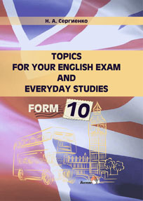 Topics for your English exam and everyday studies. Form 10